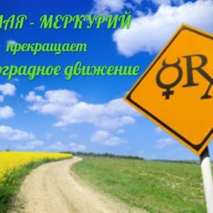 3 мая — Меркурий прекращает ретроградное движение