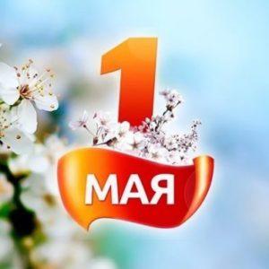 1 мая — что за праздник?