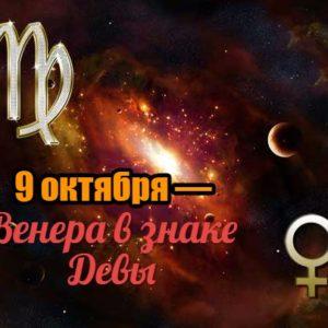 9 октября — Венера переходит в знак Девы, знак падения.