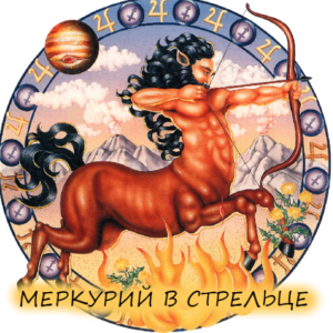 24 ноября — Меркурий в знаке Стрельца