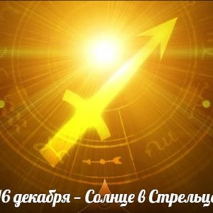 Солнце в Стрельце, Венера в Козероге