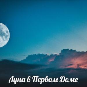 Луна в первом доме
