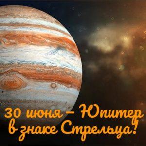 30 июня — Юпитер в знаке Стрельца