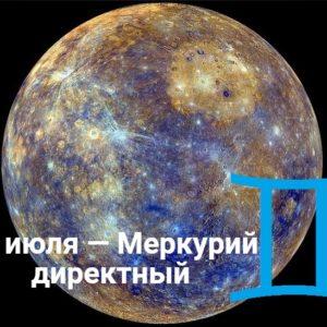 12 июля — Меркурий прекращает ретроградное движение